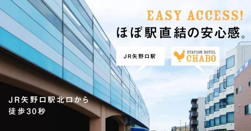 矢野口ビジネスホテル-チャボ